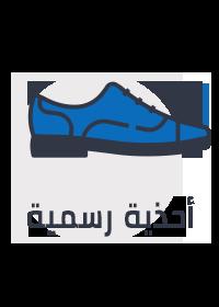 أحذية رسمية